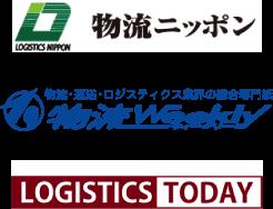 物流ニッポン・物流Weekly・LOGITICS TODAY