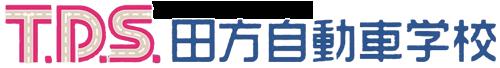 田方自動車学校T.D.S.